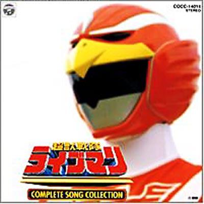 超獣戦隊ライブマン COMPLETE SONG COLLECTION