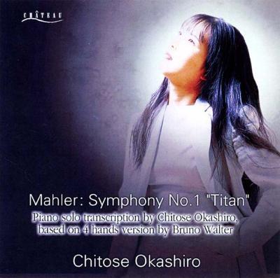 (ピアノ版)交響曲第1番『巨人』 岡城千歳(P)