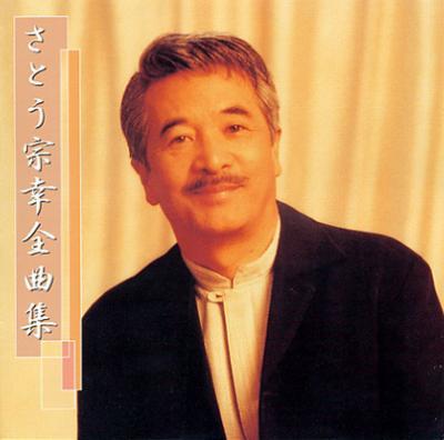 さとう宗幸全曲集 : さとう宗幸 | HMV&BOOKS online - KICX-2716