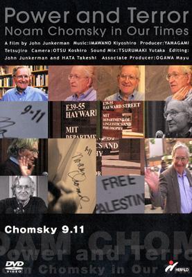 チョムスキー9.11 Power and Terror