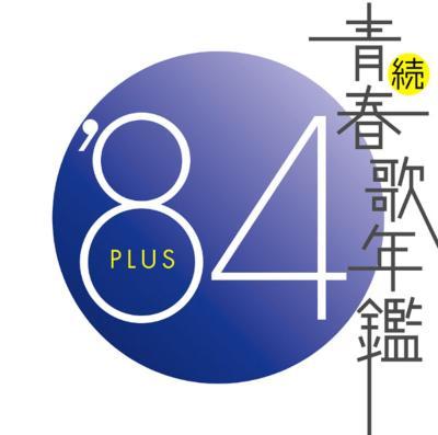 続 青春歌年鑑 '84 PLUS