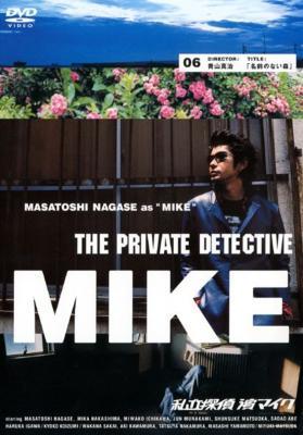 私立探偵 濱マイク ディレクターズヴァージョン6 青山真治監督「名前のない森」