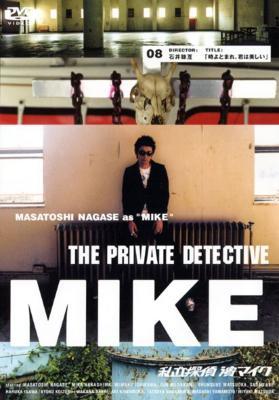 私立探偵 濱マイク ディレクターズヴァージョン8 石井聰亙監督「時よとまれ、君は美しい」