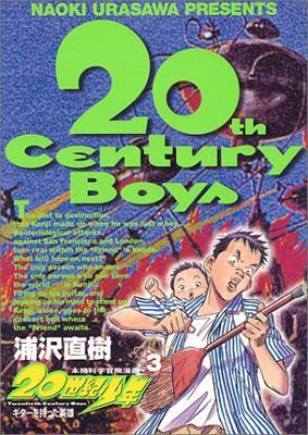 20世紀少年 本格科学冒険漫画 3 ビッグ・コミックス