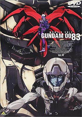 機動戦士ガンダム0083 STARDUST MEMORY vol.4