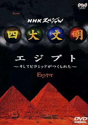 NHKスペシャル 四大文明 第一集「エジプト〜そしてピラミッドがつくられた〜」