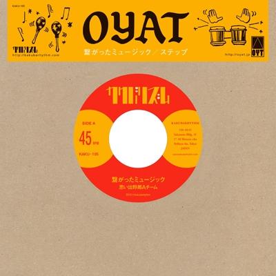 繋がったミュージック / ステップ (7インチシングルレコード)