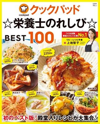 クックパッド 栄養士のれしぴ BEST100 TJMOOK
