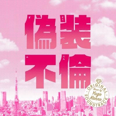ドラマ「偽装不倫」オリジナル・サウンドトラック