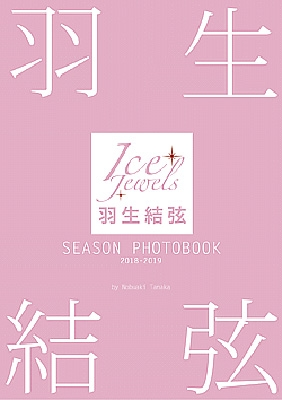 羽生結弦 SEASON PHOTOBOOK 2018-2019 Ice Jewels特別編集