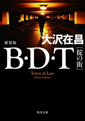 B・D・T 掟の街 新装版 角川文庫