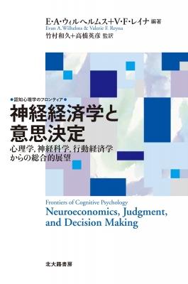 神経経済学と意思決定 心理学, 神経科学, 行動経済学からの総合的展望 認知心理学のフロンティア