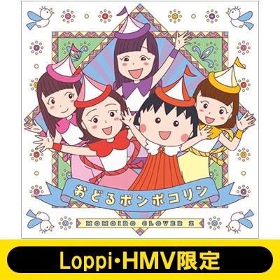 《Loppi・HMV限定 アクリルキーホルダー4種セット付》 おどるポンポコリン (+Blu-ray)
