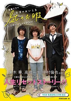 ドラマ「凪のお暇」公式ヴィジュアルBOOK