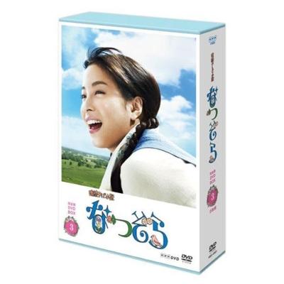 連続テレビ小説 なつぞら 完全版 DVD-BOX3 全5枚