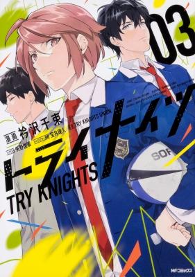 トライナイツ 3 MFコミックス ジーンシリーズ