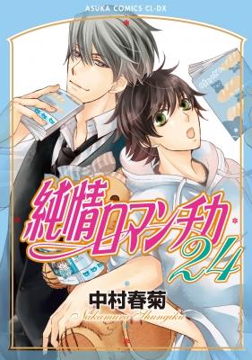 純情ロマンチカ 24 あすかコミックスCL-DX