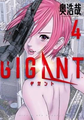 GIGANT 4 ビッグコミックススペシャル