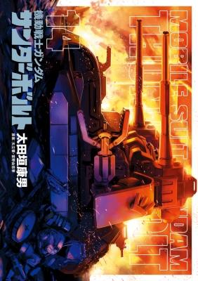 機動戦士ガンダム サンダーボルト 14 ビッグコミックススペシャル
