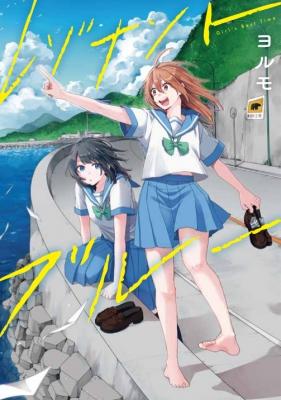 レゾナントブルー girls×garden comics