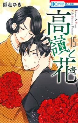 高嶺と花 15 花とゆめコミックス