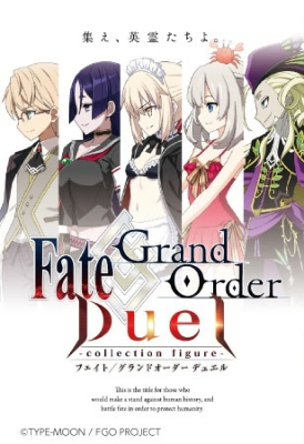 Fate/Grand Order Duel -collection figure- 第7弾(6個セット)
