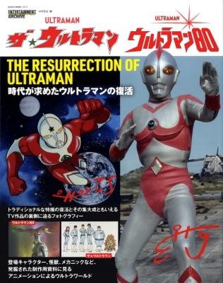 エンターテインメントアーカイブ「ザ・ウルトラマン / ウルトラマン80」 ネコムック