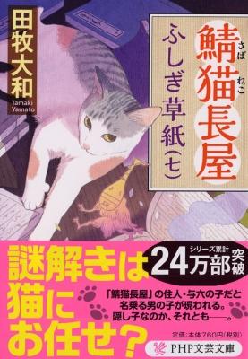 鯖猫長屋ふしぎ草紙 七 PHP文芸文庫