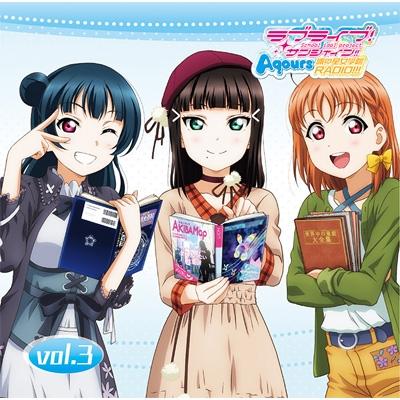 「ラブライブ!サンシャイン!! Aqours浦の星女学院RADIO!!!」vol.3