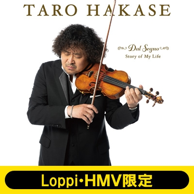 Dal Segno〜Story of My Life 【Loppi・HMV限定盤】(CD+DVD+グッズ)