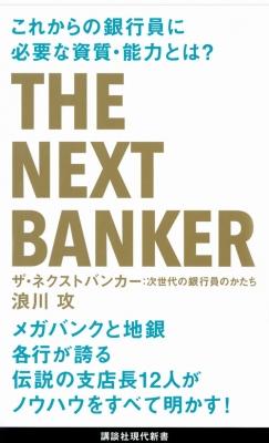 ザ・ネクストバンカー 次世代の銀行員のかたち 講談社現代新書