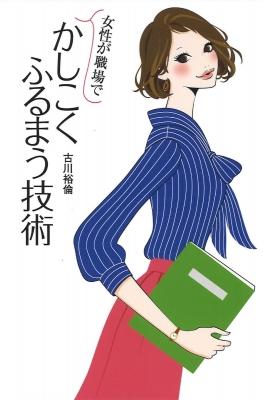 女性が職場でかしこくふるまう技術 扶桑社文庫