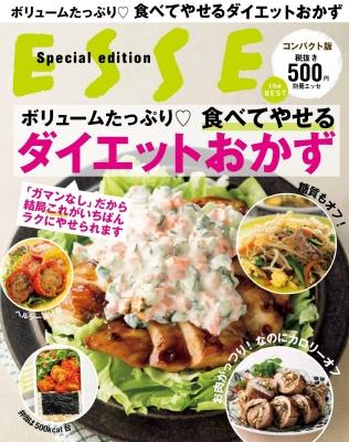 ボリュームたっぷり 食べてやせるダイエットおかず コンパクト版 別冊ESSE