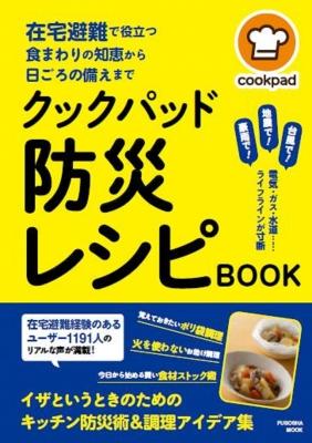 在宅避難で役立つ食まわりの知恵から日頃の備えまで クックパッド防災レシピbook 扶桑社ムック