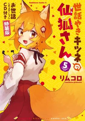 世話やきキツネの仙狐さん 5 「お世話シチュエーション」CD付き特装版