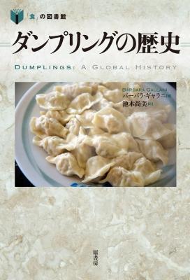 ダンプリングの歴史 「食」の図書館