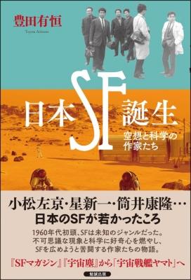 日本SF誕生 空想と科学の作家たち