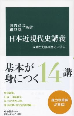 日本近現代史講義成功と失敗の歴史に学ぶ 中公新書