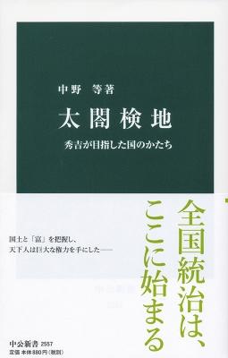 太閤検地 秀吉が目指した国のかたち 中公新書