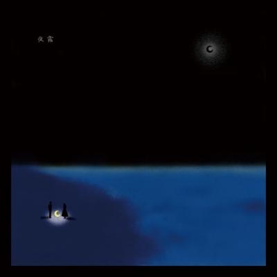 夜霧 【完全限定プレス】(2枚組アナログレコード)