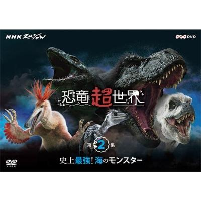 NHKスペシャル 恐竜超世界 第2集「史上最強!海のモンスター」