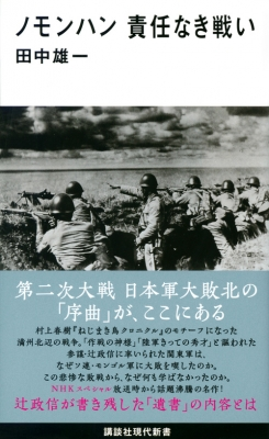 ノモンハン 責任なき戦い 講談社現代新書