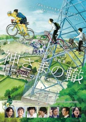 神さまの轍 -checkpoint of the life-DVD