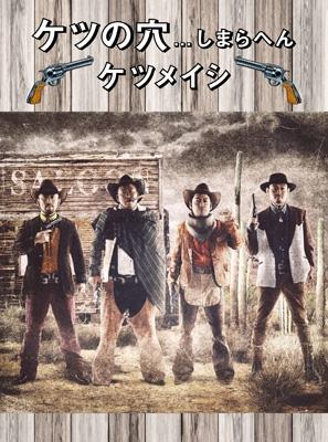 ケツの穴...しまらへん (Blu-ray)