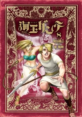 海王ダンテ 8 ゲッサン少年サンデーコミックス
