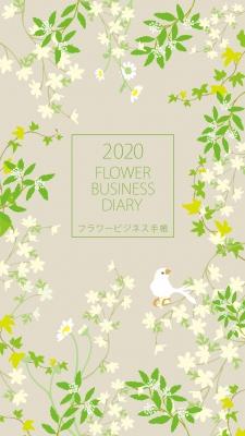 フラワービジネス手帳 2020: FLOWER BUSINESS DIARY