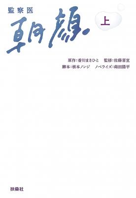 監察医朝顔 上 扶桑社文庫