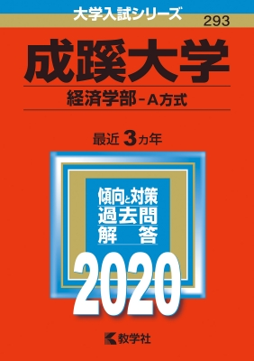 成蹊大学(経済学部-A方式)2020年版 No.293 大学入試シリーズ