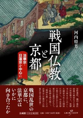 戦国仏教と京都 法華宗・日蓮宗を中心に