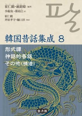 韓国昔話集成 8 形式譚・神話的昔話・その他